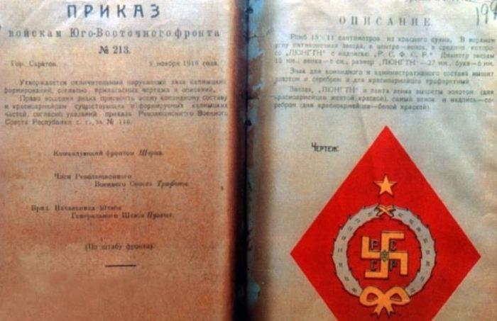 Какие части Красной Армии носили эмблему свастики, и почему от нее отказались еще до Второй мировой войны