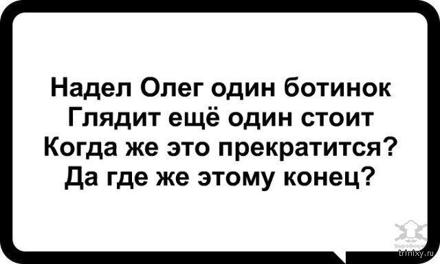 Забавные стишки про Олега юмор