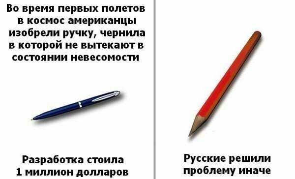 Русские в космосе писали не карандашами                      Интересное