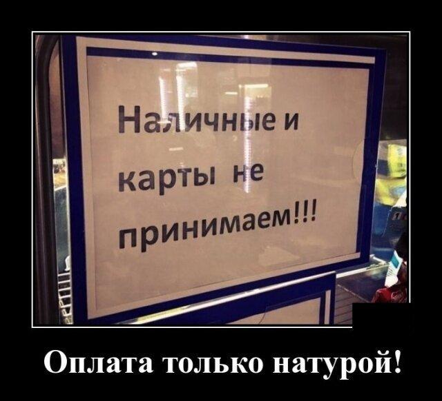 Демотиваторы от Водяной за 07 мая 2019-18 фото-