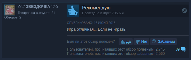 Когда читать отзывы об играх интереснее, чем играть в эти самые игры                      Интересное