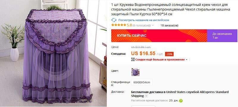 Специальное неглиже для стиральных машин сильно смутило интернет-пользователей-5 фото-