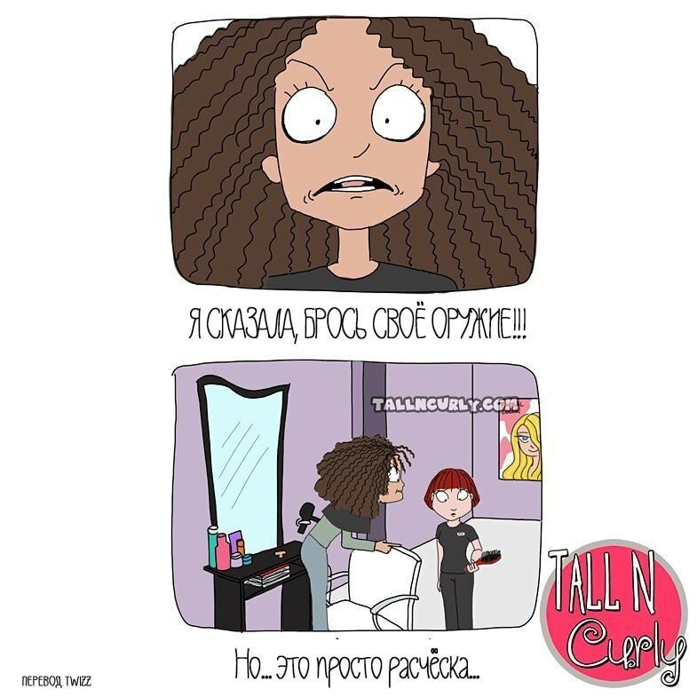 Художница рисует комиксы о типичных особенностях жизни высокой девушки с кудрявыми волосами                      Интересное