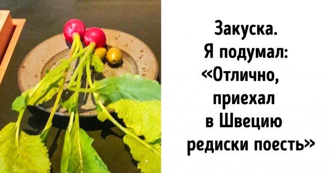 Мужчина из России рассказал об ужине в ресторане со звездой -Мишлен-, который обошелся в ₽ 14 000+
