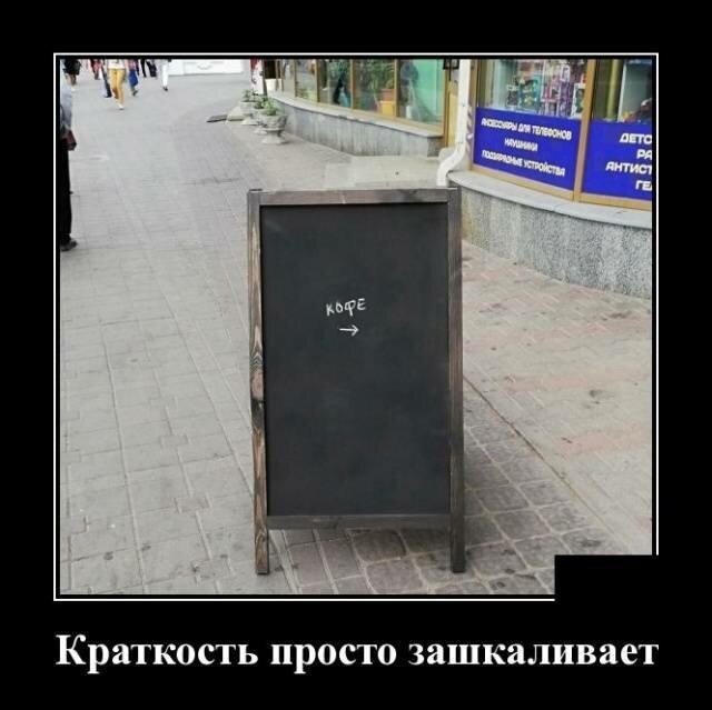 Демотиваторы от Водяной за 13 июня 2019-18 фото-