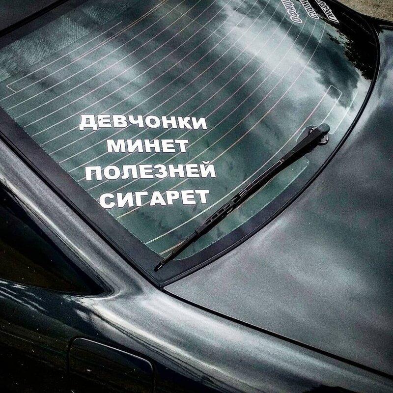18 смешных надписей на машинах от креативных водителей-19 фото-