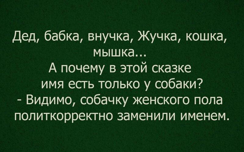 Анекдоты от Урала от Урал за 08 июня 2019-59 фото-