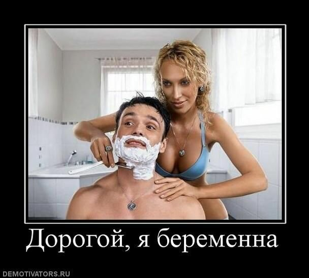 Женский образ в демотиваторах-18 фото-