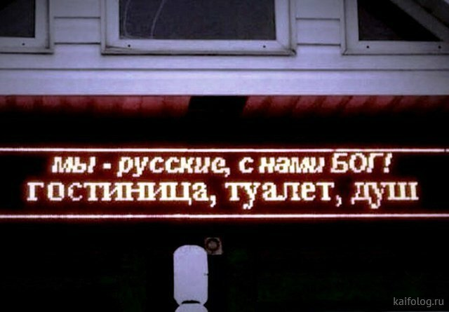 Подборка русских приколов                      Интересное