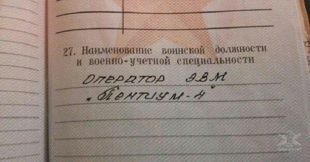 Подборка очень -точных- записей в военных билетах
