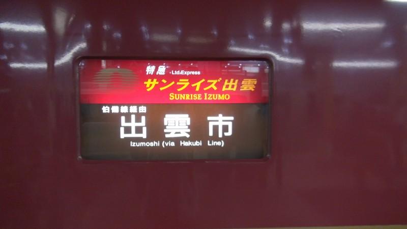 Плацкарт в японском ночном поезде Sunrise Izumo