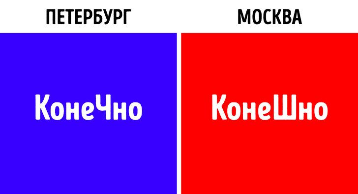 15 простых вещей, которые в Москве и Петербурге называют по-разному