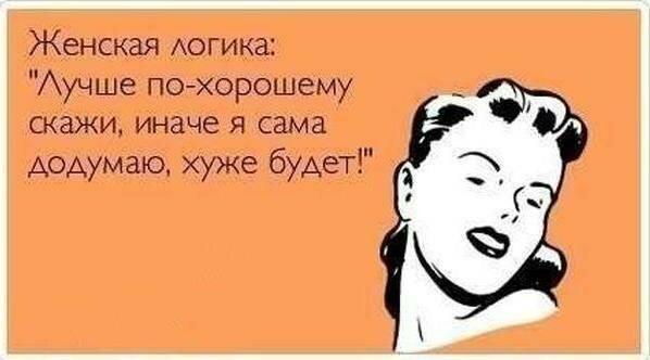Народная мудрость о женской логике-18 фото-