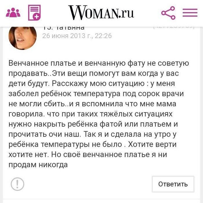 Неожиданные вопросы с женских форумов, которые возникают из-за излишка свободного времени-21 фото-