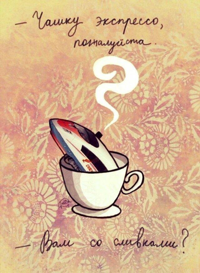 Большой всем, кофе прикол картинки
