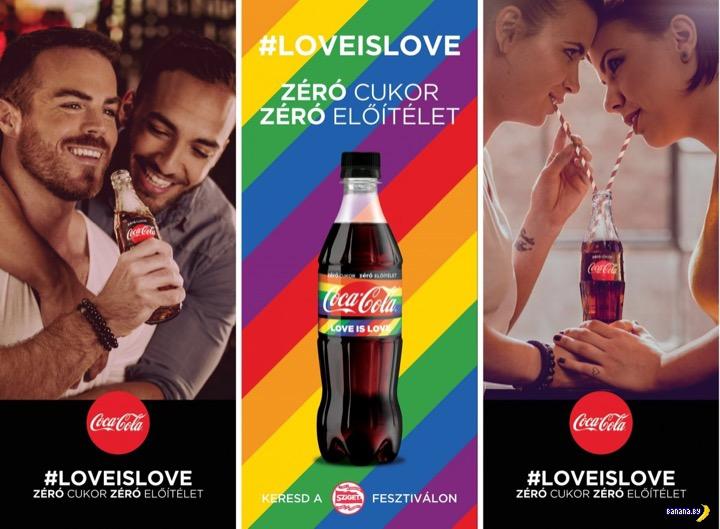 В Венгрии призывают к бойкоту Coca-Cola