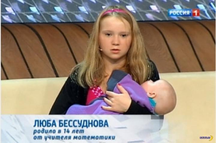Школьные Мадонны России: кто рожает 5 детей до 17 лет?
