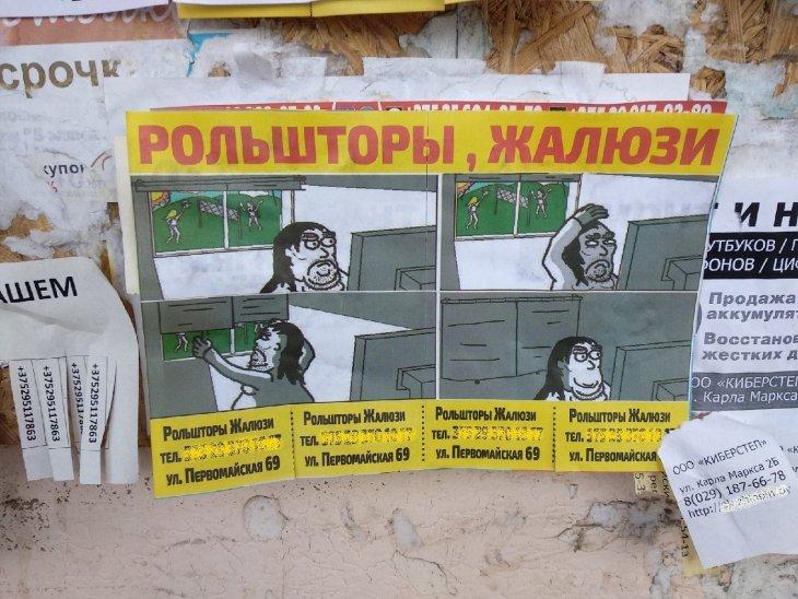 Смешные надписи, реклама и объявления