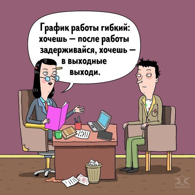 Жизненный комикс о собеседования с работодателем Интересное
