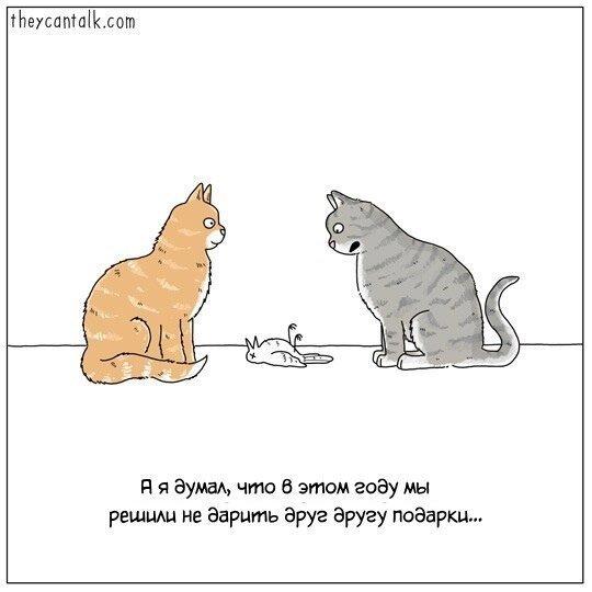 Если бы животные могли разговаривать: 25 смешных комиксов                      Интересное