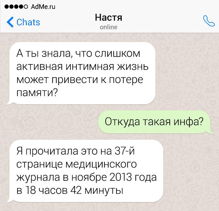 17 крайне неловких СМС-переписок, после которых невольно хочется провалиться сквозь землю Интересное