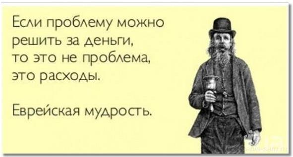 Еврейский анекдот-7 фото-