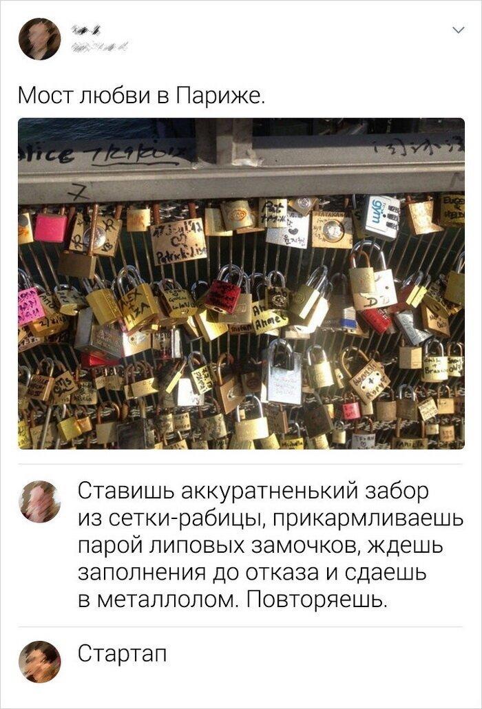 Скриншоты из социальных сетей-17 фото-