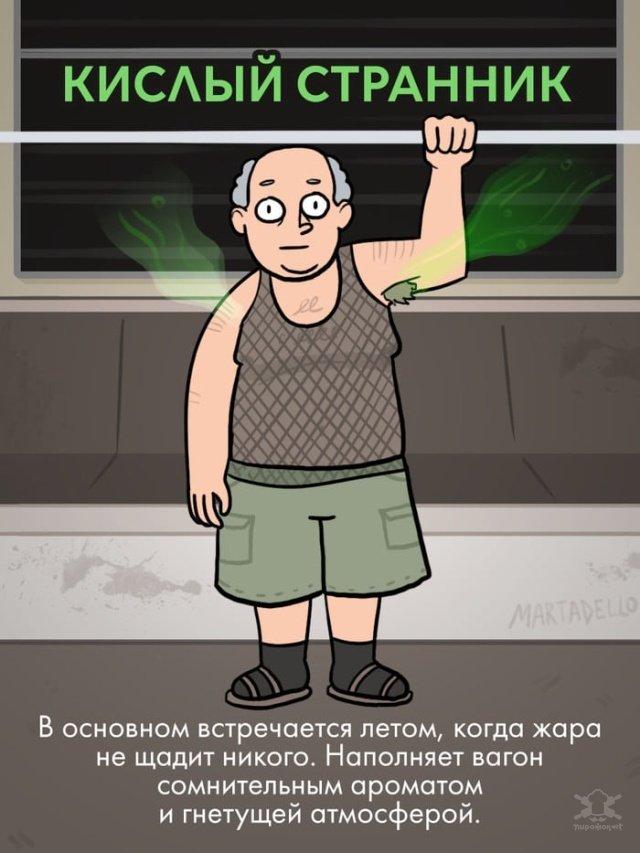 Типичные пассажиры метро юмор