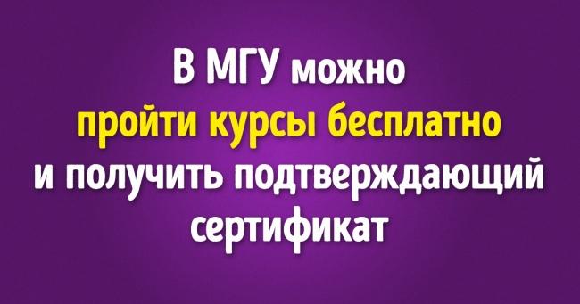 50+ онлайн-курсов от ведущих университетов России, которые доступны каждому уже сейчас Интересное