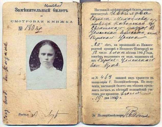 Легализации древнейшей профессии в России Интересное