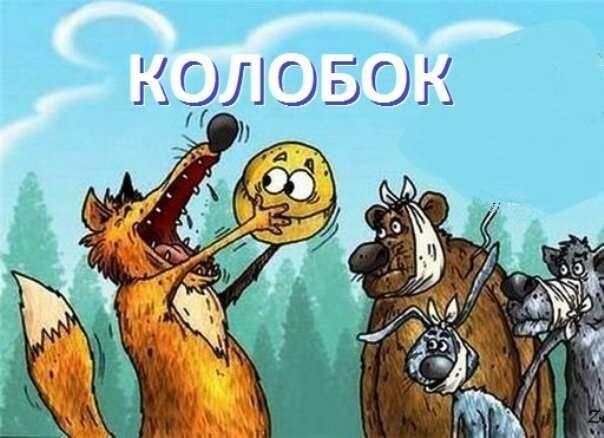 Колобок. Где правда? Сравнение зарубежного и российских мультфильмов  Интересное