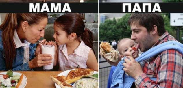 10 причин, почему с мамами спокойнее, а с папами интереснее Интересное
