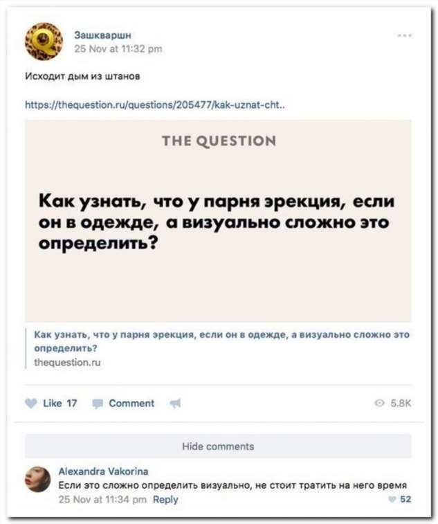 Неадекватный юмор из социальных сетей. Подборка chert-poberi-chert-poberi-33110511112019-3 картинка chert-poberi-33110511112019-3