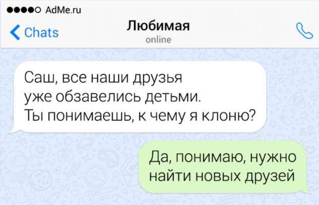 20 СМС от тех, кто зрит в самый корень отношений между мужчиной и женщиной Интересное