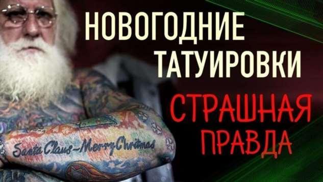 СТРАШНАЯ ПРАВДА ПРО НОВЫЙ ГОД И РОЖДЕСТВО. Новогодние татуировки. Баски о тату  Интересное