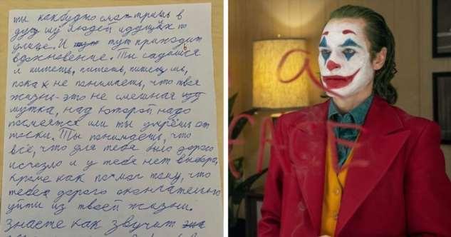 Маленький Джокер: Ученик 6 класса написал глубокое сочинение  Интересное