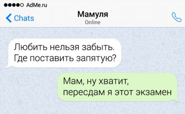 15 СМС от людей, чьи семейные узы укрепляются юмором