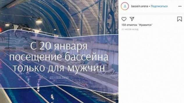 В Дагестане женщинам запретили посещать самый большой на Северном Кавказе бассейн  Интересное