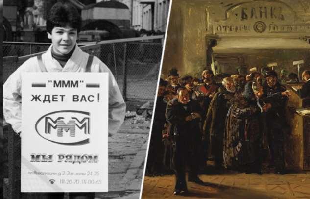 История первой в России финансовой пирамиды