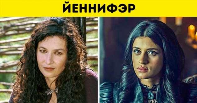 Как выглядят герои «Ведьмака» в экранизациях 2001 и 2019 годов