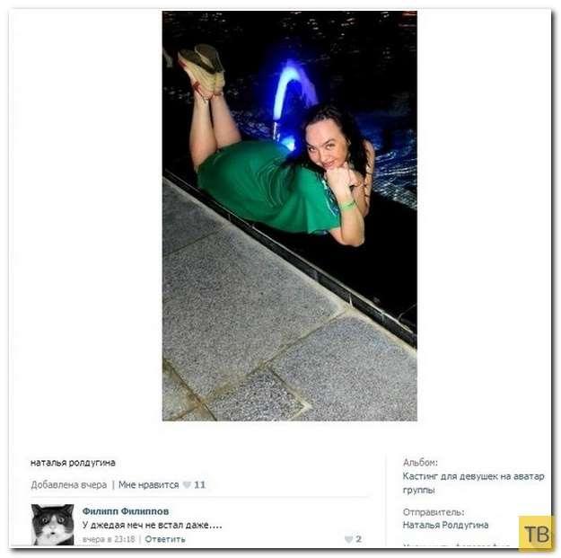 Неадекватный юмор из социальных сетей. Подборка №11210512022020 юмор,смешные фото,соц сети,упс