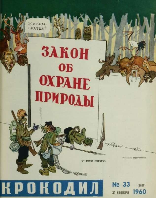 Сатира во времена СССР Интересное
