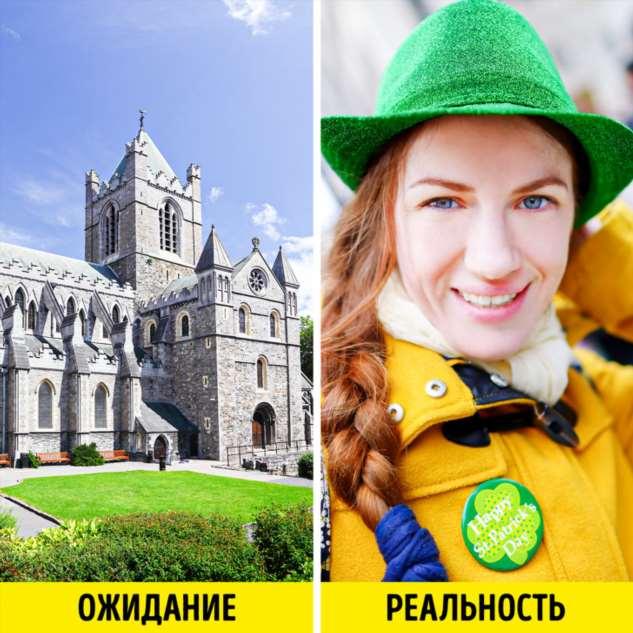 12 стран и городов, которые туристы напрасно считают скучными  Интересное