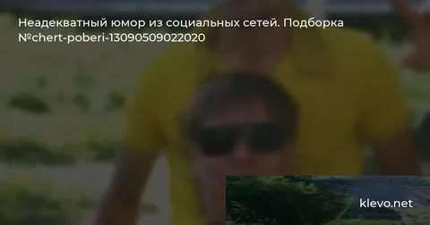 Неадекватный юмор из социальных сетей. Подборка №chert-poberi-38090524022020
