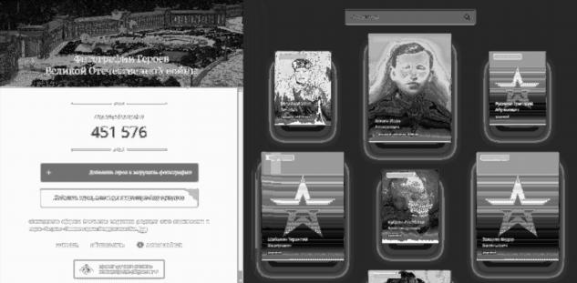 Спецпроект Минобороны к 75-летию Великой Победы: Дорога памяти  Интересное