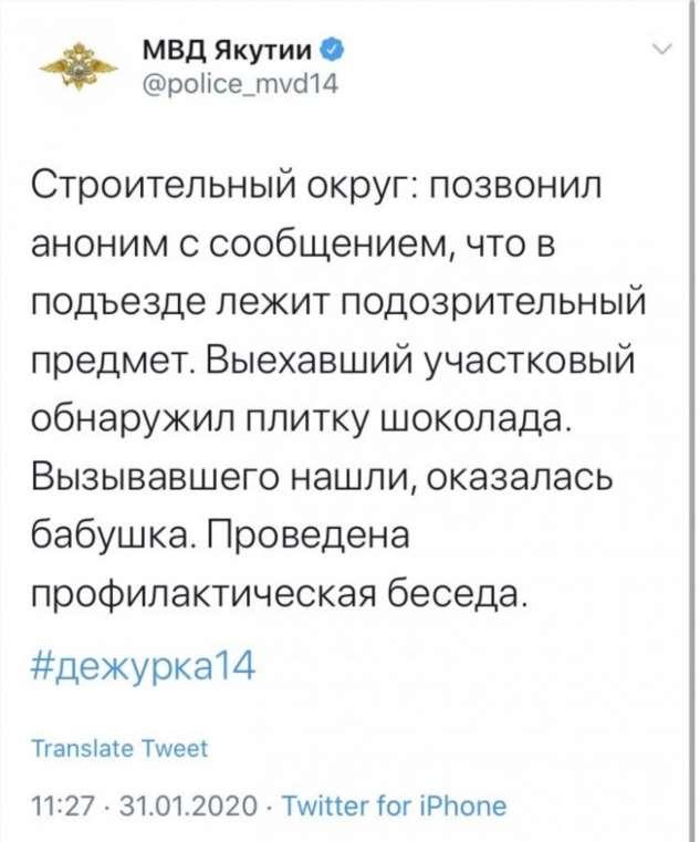 Забавные сводки происшествий в официальном твиттере МВД Якутии юмор