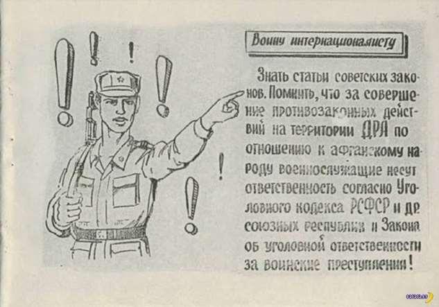 Памятка для советских солдат в Афганистане Интересное