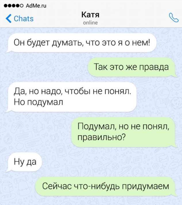 15 СМС, которые поймут только лучшие друзья Интересное
