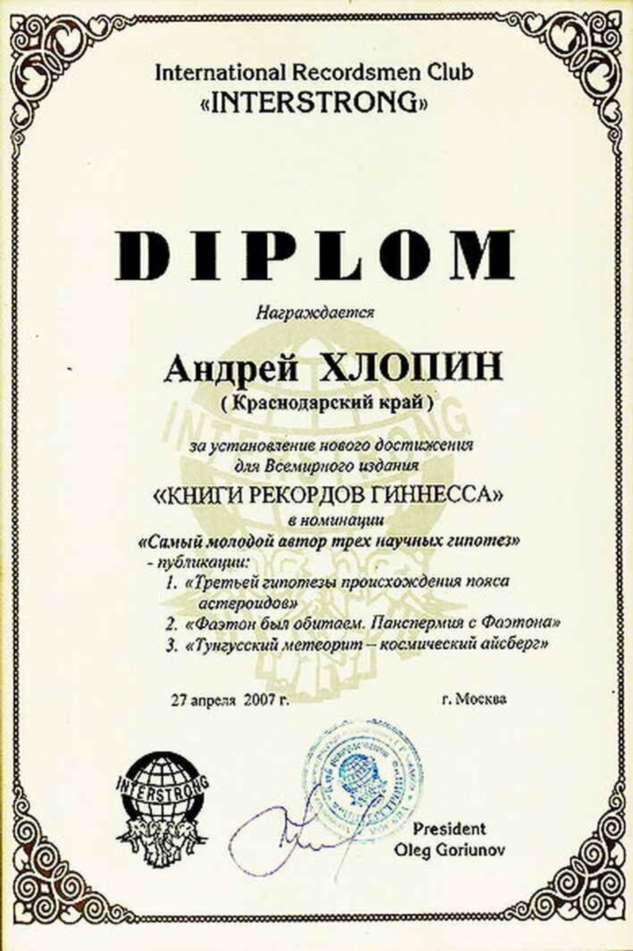 Советские и российские вундеркинды: истории со счастливым финалом  Интересное