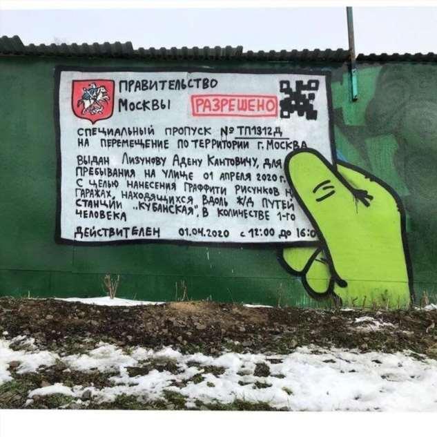 Москва в условиях пандемии: оформление пропусков и перекладывание плитки  Интересное